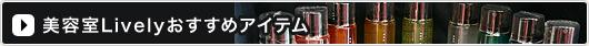 美容室Livelyおすすめアイテム 美容室 トリートメント 名古屋駅